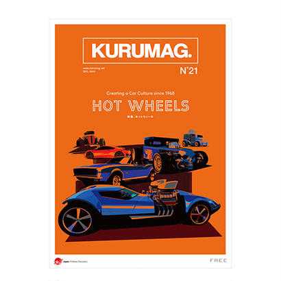 [100部] KURUMAG. No.21(限定10セット)