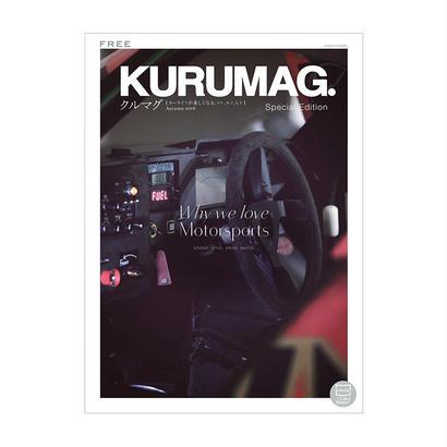 [別冊] KURUMAG. Special Edition