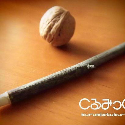 くるみ枝ボールペン