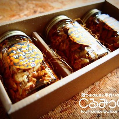 クルミのハチミツ漬け ハニーナッツ 3本 ギフトセット