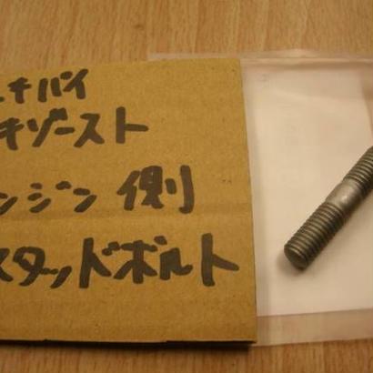 ♪GB250クラブマン/エキパイ/マフラーの根元のスタッドボルト/純正品/新品♪