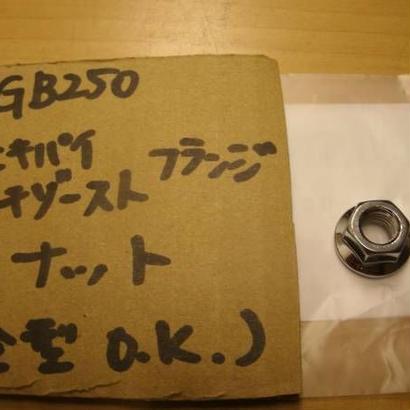 ♪GB250クラブマン/エキパイエキゾーストのフランジ部分のナット/純正品/新品♪