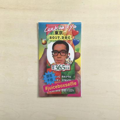 Juicebox Selfie Sticker pack 2