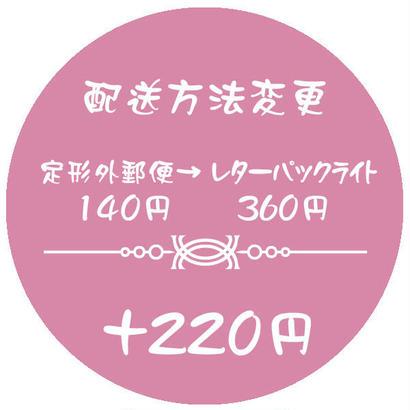 配送方法変更 +220円