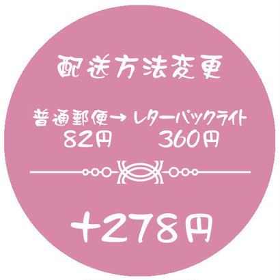 配送方法変更 +278円