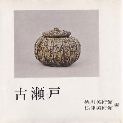 古瀬戸 / 徳川美術館・根津美術館 編