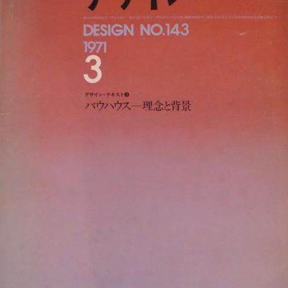 デザイン DESIGN NO.143 1971年3月号 バウハウス-理念と背景