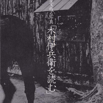 アサヒカメラ 1979年12月号 増刊 生き残る写真 木村伊兵衛を読む