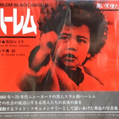 ハーレム 黒い天使たち / 吉田ルイ子
