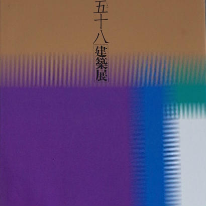 吉田五十八 建築展