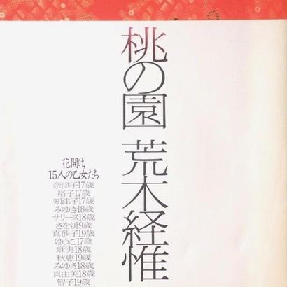 桃の園 /  荒木経惟
