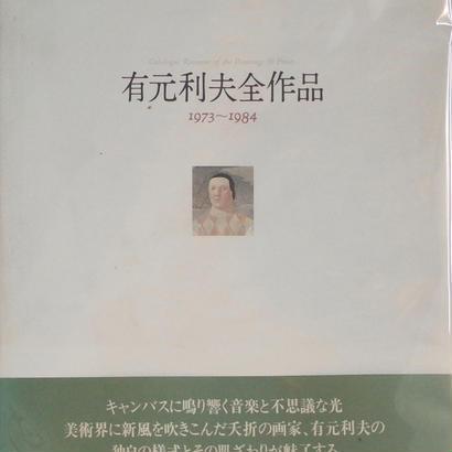 有元利夫全作品 1973~1984
