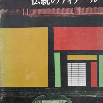 伝統のディテール 日本建築の詳細と技術の変遷