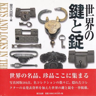 世界の鍵と錠 / 里文出版