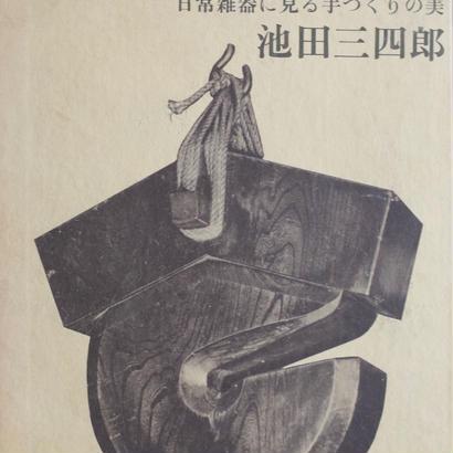 木の民芸 / 池田三四郎