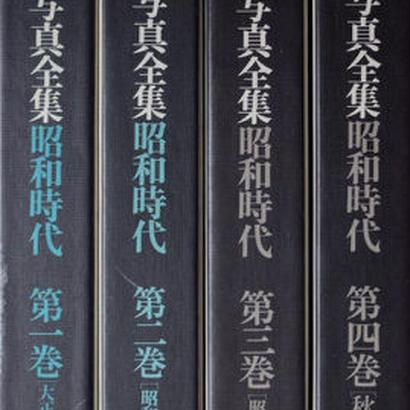 木村写真全集 昭和時代 4巻揃