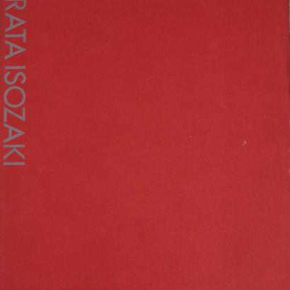 磯崎新 1960/1990 建築展