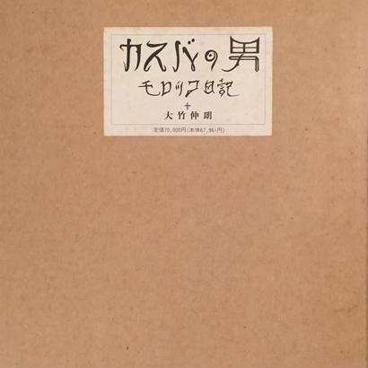 カスバの男 特装本 / 大竹伸朗