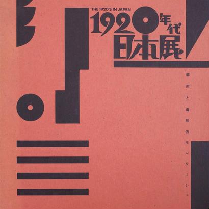 1920年代 日本展 都市と造形のモンタージュ
