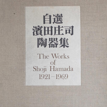 自選 濱田庄司 陶器集 The Works of Shoji Hamada 1921-1969