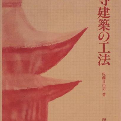 社寺建築の工法 / 佐藤日出男