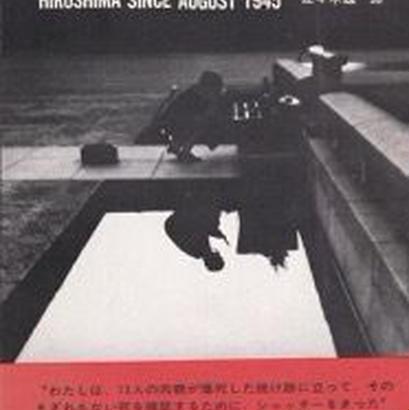 写真記録 ヒロシマ25年 / 佐々木雄一郎