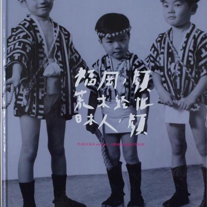 福岡ノ顔 / 荒木経惟