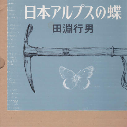 日本アルプスの蝶 / 田淵行男