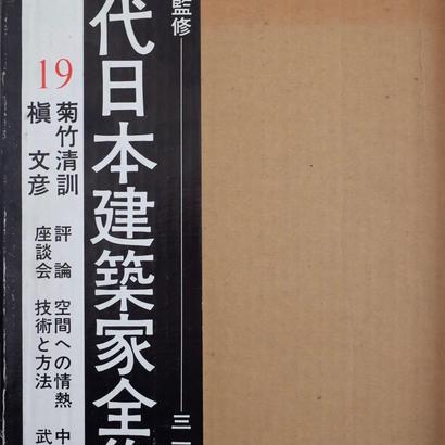 現代日本建築家全集 19 菊竹清訓・槇文彦