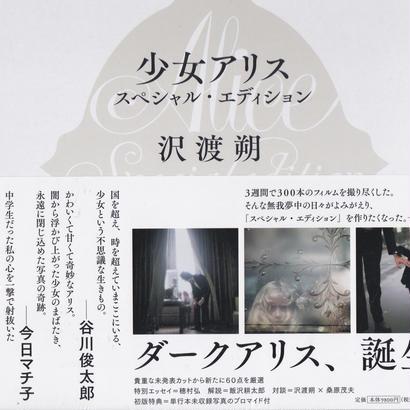 少女アリス スペシャルエディション / 沢渡朔  [SIGNED]
