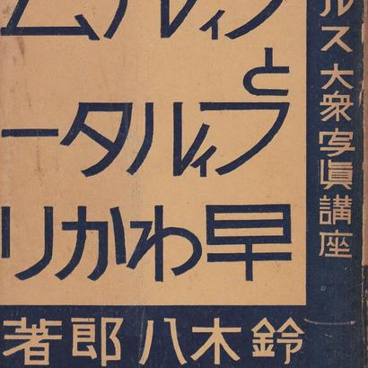 アルス大衆写真講座 3 フィルムとフィルター早わかり/ 鈴木八郎