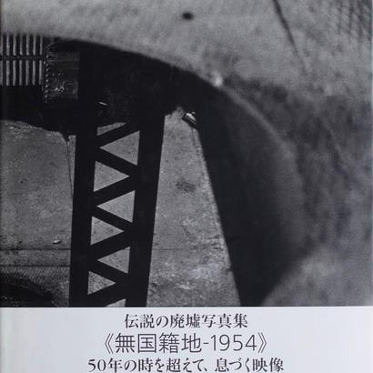 無国籍地 Stateless Land-1954 / Ikko Narahara 奈良原一高
