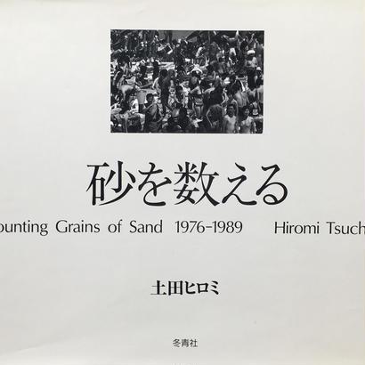 砂を数える /土田ヒロミ