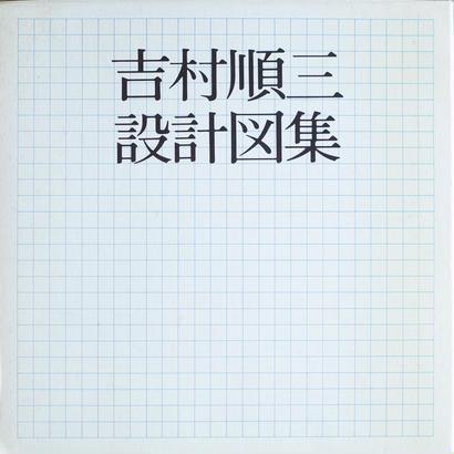 吉村順三 設計図集