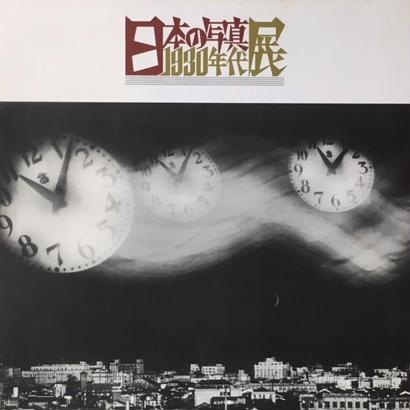1930年代 日本の写真展