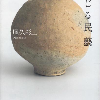 観じる民藝 / 尾久彰三
