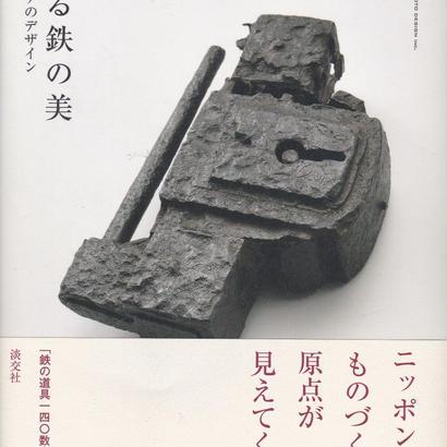 朽ちる鉄の美 機能とカタチのデザイン / 山本剛史  写真・矢野誠