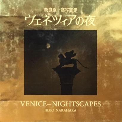 ヴェネツィアの夜 / 奈良原一高