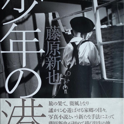 少年の港 / 藤原新也