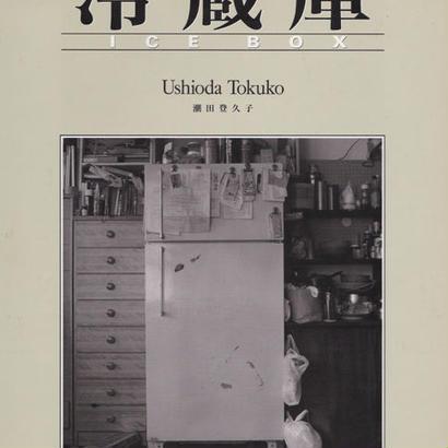 冷蔵庫 / 潮田登久子