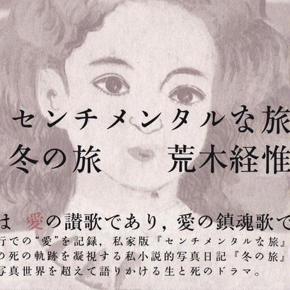 センチメンタルな旅 冬の旅 / 荒木経惟