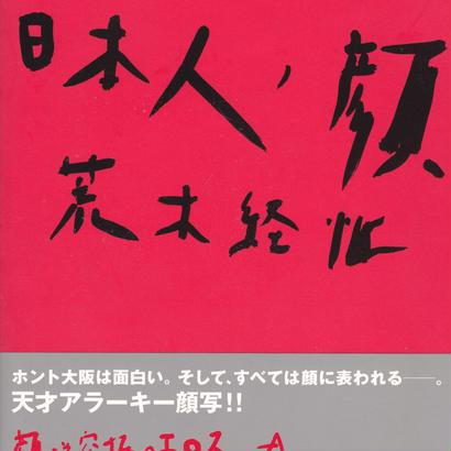 日本人ノ顔 大阪 3-2 / 荒木経惟