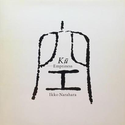 空(Ku) Emptiness / 奈良原一高 Ikko Narahara