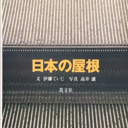日本の屋根 / 伊藤ていじ・高井潔