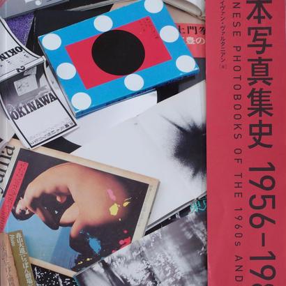 日本写真集史 1956-1986 / 金子隆一・アイヴァン・ヴァルタニアン