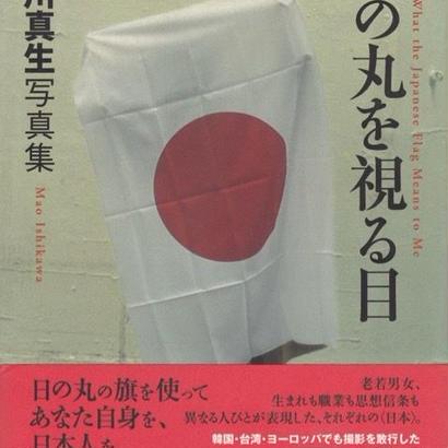 日の丸を視る目 / 石川真生
