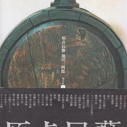 原点民藝 / 池田三四郎