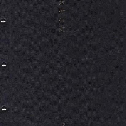 大竹伸朗展図録 / ベイスギャラリー