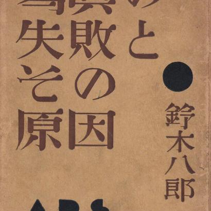 寫眞の失敗とその原因 / 鈴木八郎