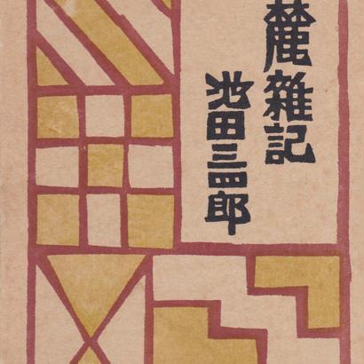 山麓雑記 / 池田三四郎